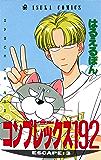 コンプレックス192(3) (あすかコミックス)