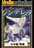 シンデレラ  【日本語/英語版】 きいろいとり文庫