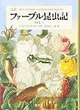 完訳 ファーブル昆虫記 第5巻 下