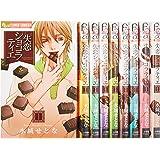 失恋ショコラティエ コミック 全9巻完結セット (フラワーコミックスアルファ)