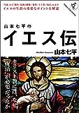 山本七平のイエス伝: なぜイエスの名はこれほどにまで残ったのか