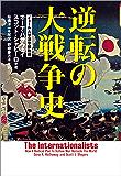 逆転の大戦争史 (文春e-book)