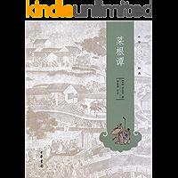 菜根谭--中华人生智慧经典 (中华书局出品)