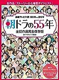 朝ドラの55年 全93作品完全保存版 (教養・文化シリーズ)