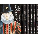 7人のシェイクスピア 全6巻完結セット (ビッグ コミックス〔スペシャル〕)