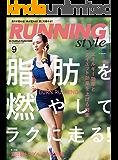 Running Style(ランニング・スタイル) 2017年9月号 Vol.102[雑誌]