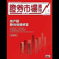 地产股——静待估值修复 证券市场红周刊2019年14期(职业投资人之选)