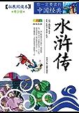 成长文库 你一定要读的中国经典 (青少版·拓展阅读本) 水浒传