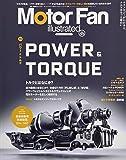 Motor Fan illustrated Vol.123 自動車のパワーとトルク (モーターファン別冊)