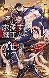 【Amazon.co.jp 限定】求愛する魔王と異世界ヤクザ(ペーパー付) (CROSS NOVELS)