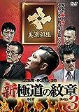 新・極道の紋章3 [DVD]