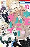 水玉ハニーボーイ 4 (花とゆめコミックス)