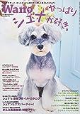 Wan(ワン) 2017年 09 月号 [雑誌]