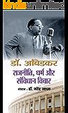 Dr. Ambedkar Rajneeti, Dharm Aur Samvidhan Vichar (Hindi)