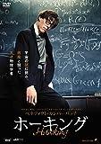 ベネディクト・カンバーバッチ ホーキング [DVD]
