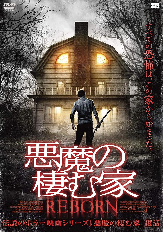 ホラー映画(洋画)『悪魔の棲む家』
