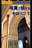 通勤通学10分で世界旅行  : 写真で旅する  モロッコ1 マラケシュ・サハラ砂漠・アトラス山脈・結婚式