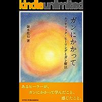 gannikakatte: esoteric healing togannryouhou (Japanese Edition)