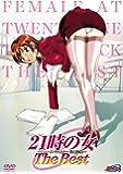 21時の女 サ・ベスト [DVD]