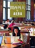 関西外国語大学by AERA<改訂版> (AERA Mook)