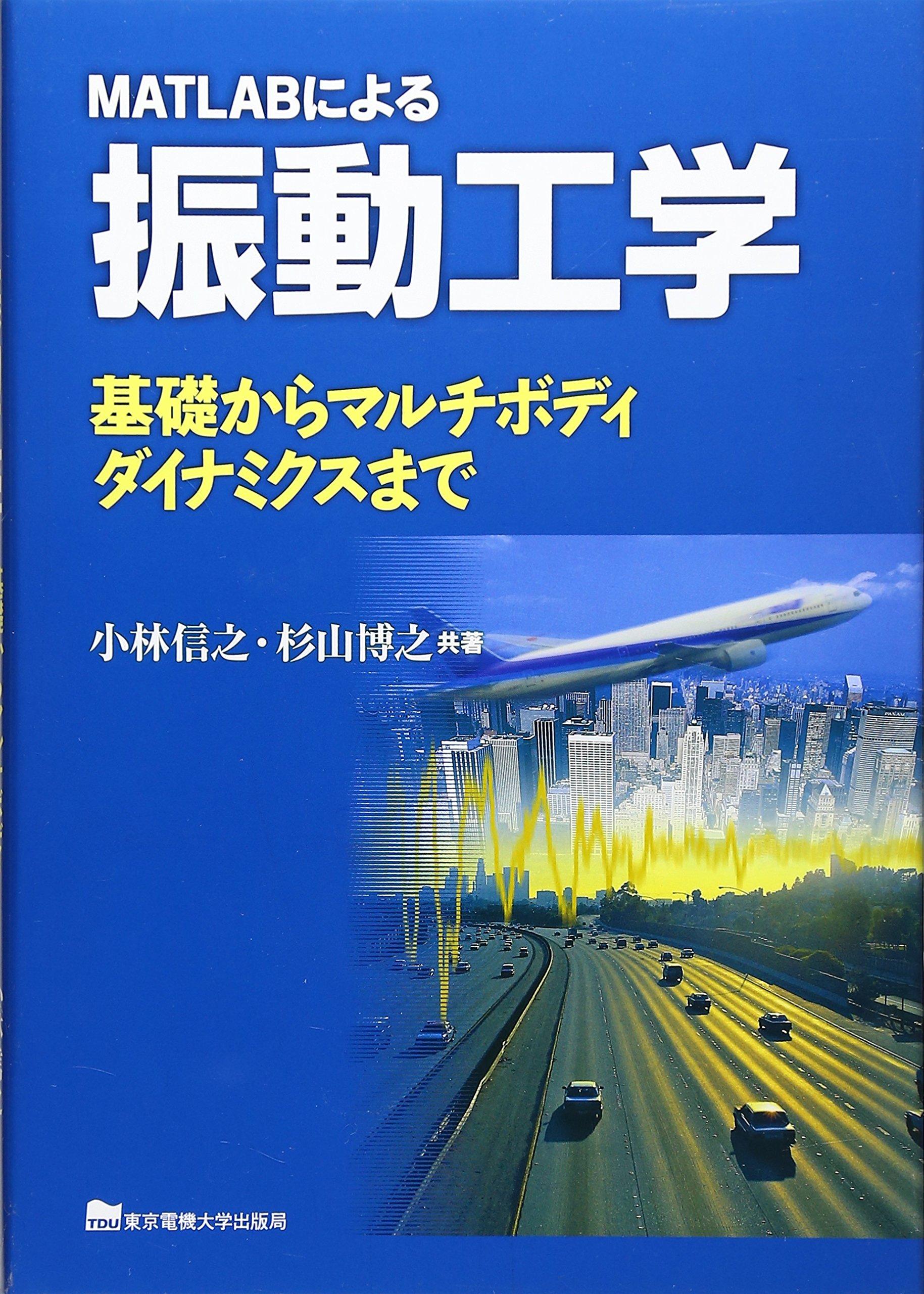 Download MATLAB ni yoru shindō kōgaku : Kiso kara maruchi bodi dainamikusu made pdf epub