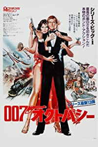 Movie Studio Release Vintage Poster 24x36 Octopussy James Bond 007 Japanese