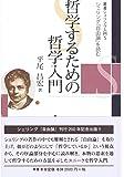 叢書シェリング入門 (5) 哲学するための哲学入門−シェリング「自由論」を読む