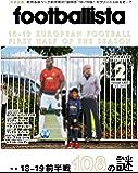 月刊footballista (フットボリスタ) 2019年 02月号 [雑誌]