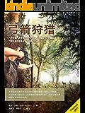 弓箭狩猎(一种有着一万多年历史的狩猎工具,海陆空三栖覆盖,飞禽走兽花鸟鱼虫皆可为箭下亡魂。)