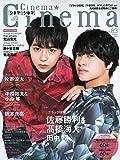 Cinema★Cinema NO.83 [表紙・巻頭:佐藤勝利(Sexy Zone)&髙橋海人(King & Prince)ソロピンナップ付き] 2019年 11/14 号 [雑誌]