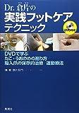 Dr.倉片の実践フットケアテクニック: DVDで学ぶ たこ・うおのめ削り方/陥入爪の保存的治療/運動療法