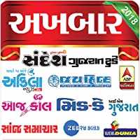 Gujarati News Paper - All ePapers