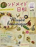 ハンドメイド日和 vol.5 (レディブティックシリーズno.4506)