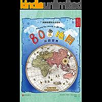 80张地图环游世界(大英图书馆馆藏地图引领环游之旅,认知始于探索,每张地图都是藏宝图,邀你探秘)