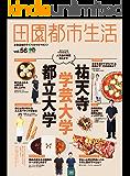 田園都市生活 vol.56[雑誌]