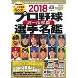 プロ野球オール写真選手名鑑 2018 (NSK MOOK Slugger特別編集)