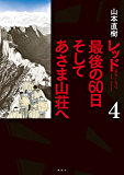 レッド 最後の60日 そしてあさま山荘へ(4) (イブニングコミックス)