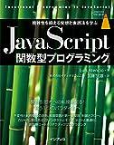 JavaScript関数型プログラミング 複雑性を抑える発想と実践法を学ぶ (impress top gear)