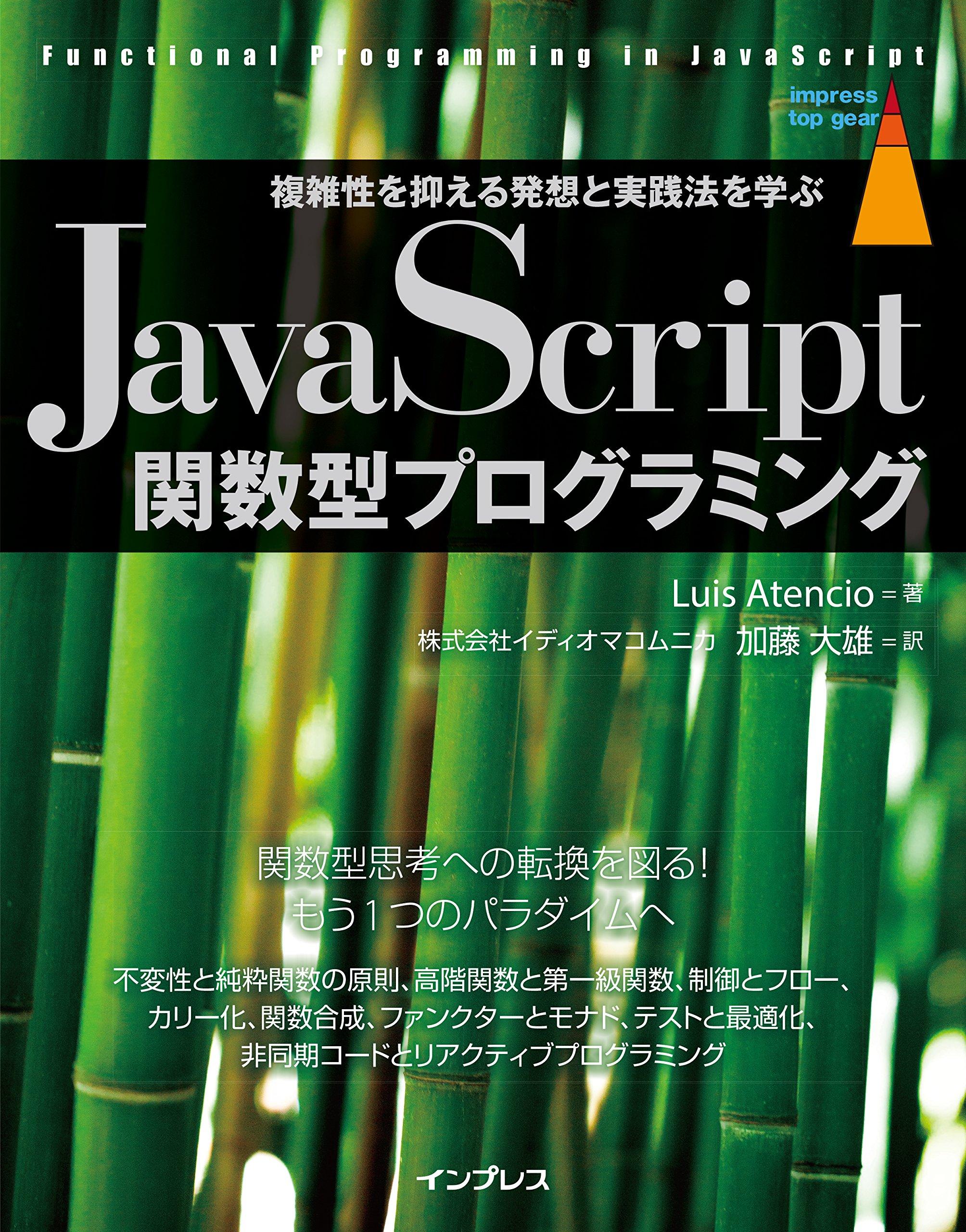 Image of JavaScript関数型プログラミング