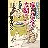 鍋奉行犯科帳 猫と忍者と太閤さん 鍋奉行犯科帳シリーズ (集英社文庫)