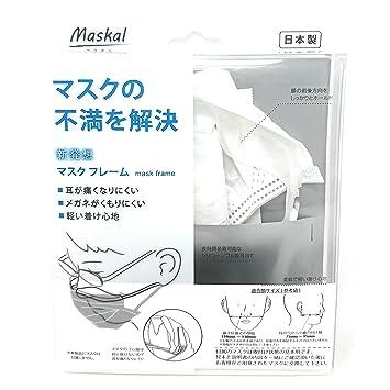 Amazon 市販の使い捨てマスクを取り付けて使う マスクフレーム Maskal