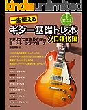 一生使えるギター基礎トレ本 ソロ強化編 アドリブで音を外さないコード・トーン・アプローチ (ギター・マガジン)