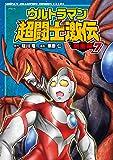 ウルトラマン超闘士激伝完全版 7 (少年チャンピオン・コミックスエクストラ)