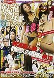 日本初解禁! ! 韓流美女の卑猥なカラダ (SANWA MOOK)