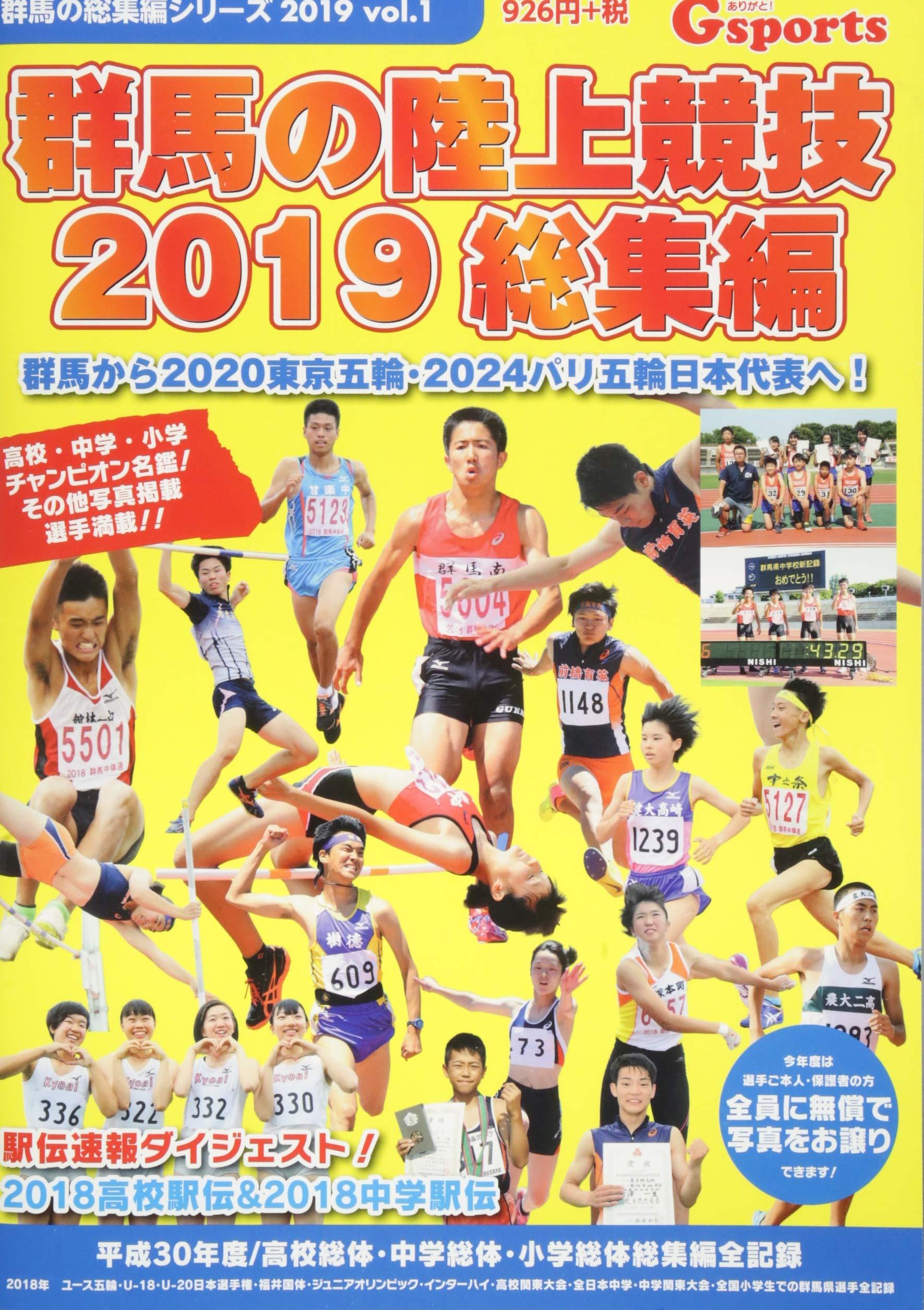関東 中学 2019 陸上 大会