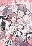 調律葬交Zyklus;CODE 3巻 限定版 (IDコミックス/ZERO-SUMコミックス)