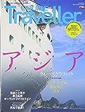 CRUISE Traveller Summer 2016―世界の船旅画報 アジアクルーズグラフィック