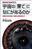 宇宙の「果て」になにがあるのか 最新天文学が描く、時間と空間の終わり (ブルーバックス)