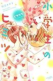 小学生のヒミツ ともだち(7) (なかよしコミックス)