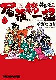 信長の忍び外伝 尾張統一記 3 (ヤングアニマルコミックス)